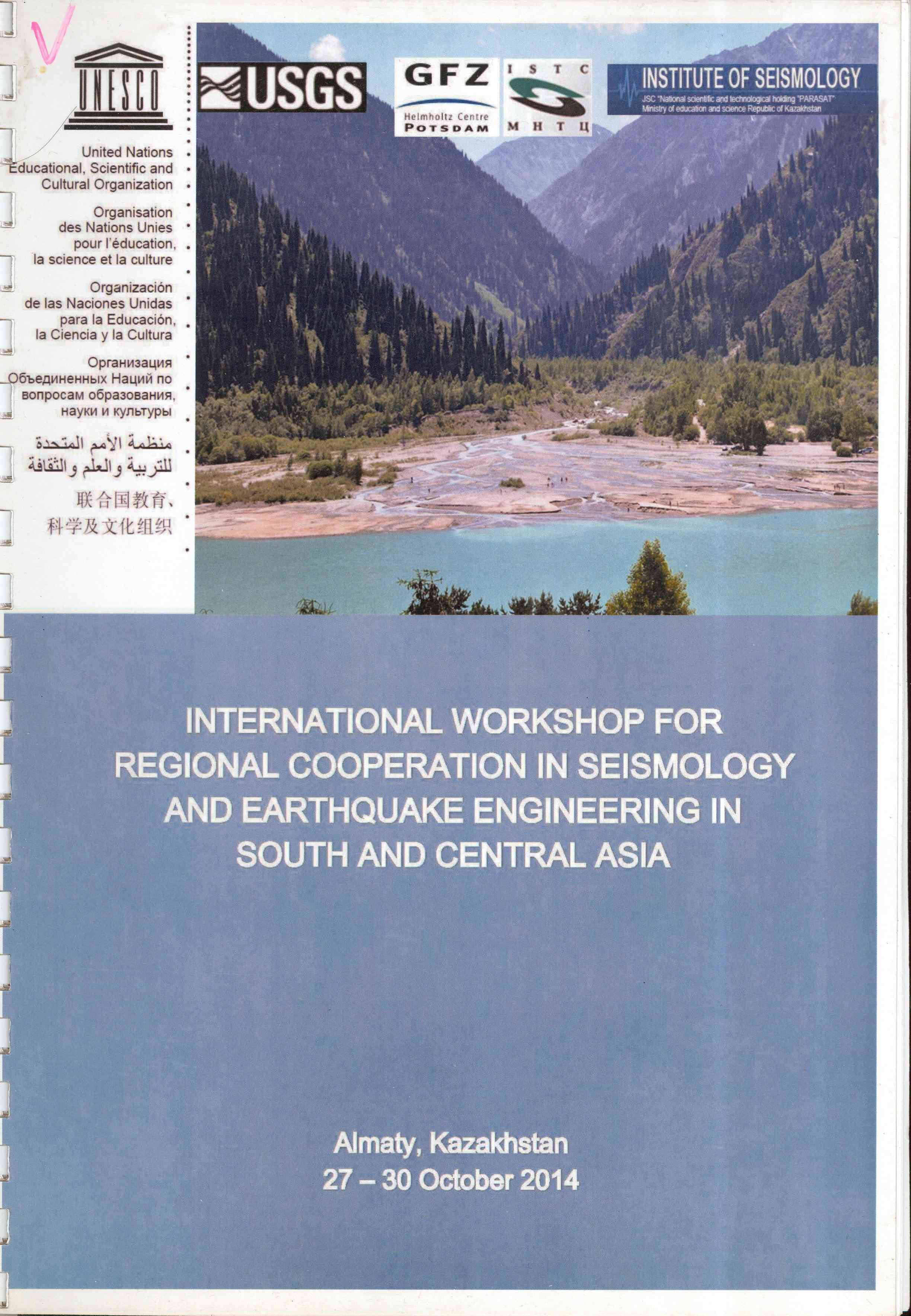 Обложка International workshop for Regional cooperation in seismology and Earthquake engineering in South and Central Asia