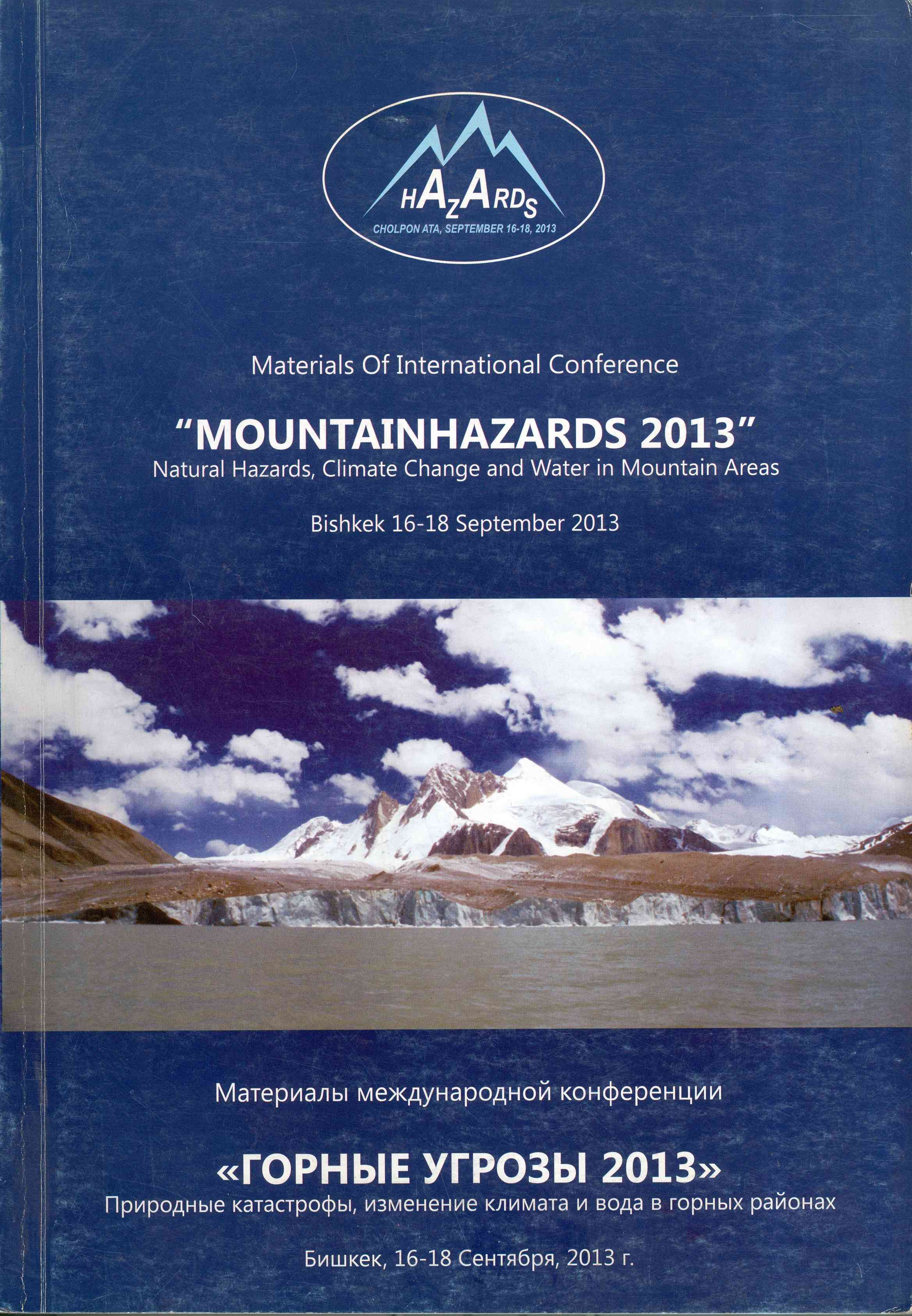 Обложка Mountainhazards 2013