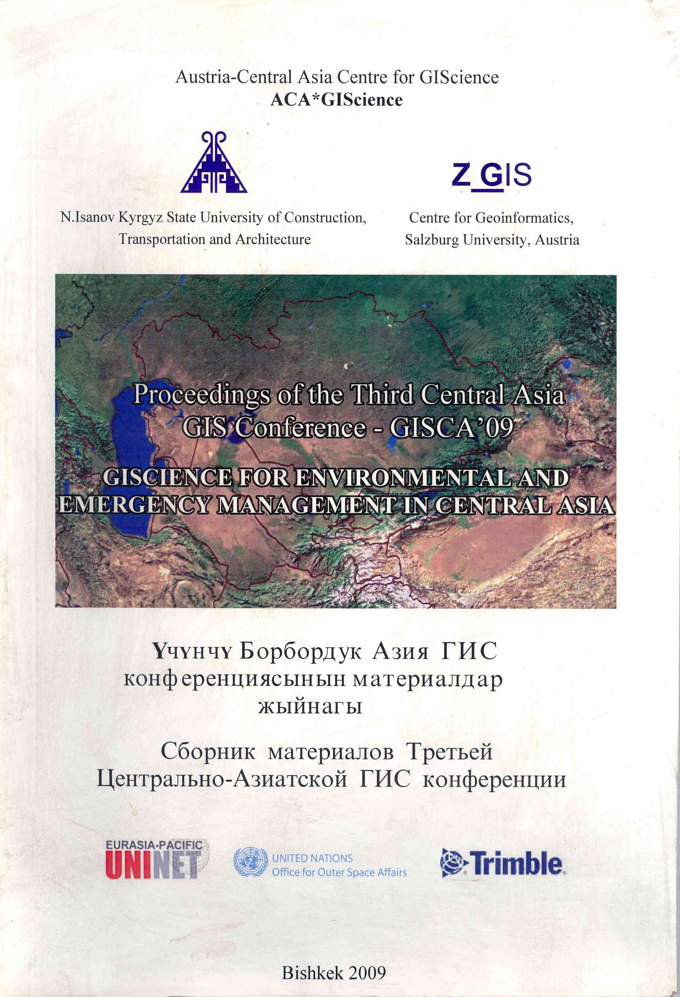 Обложка Proceedings of the Third Central Asia GIS Conference - Gisca ,09